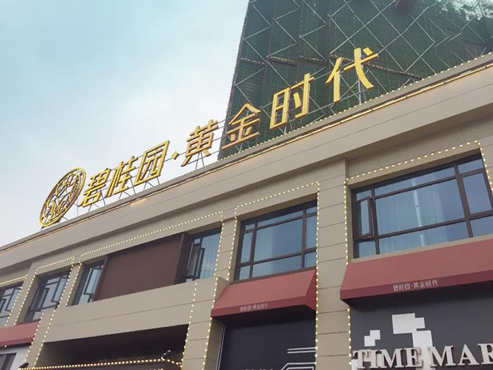 长沙碧桂园百事2注册