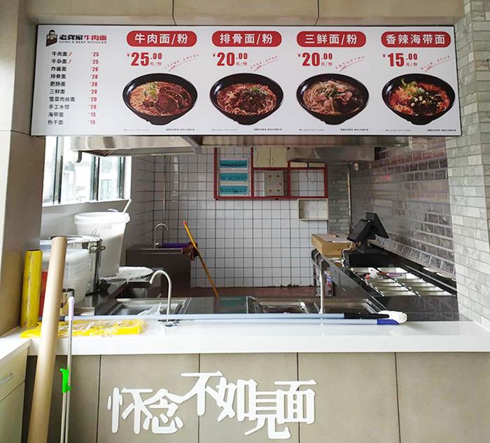 长沙牛肉面馆百事2注册