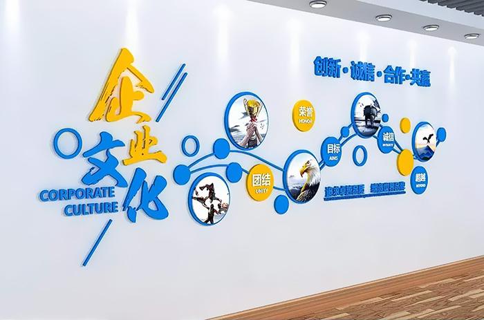 企业文化墙制作